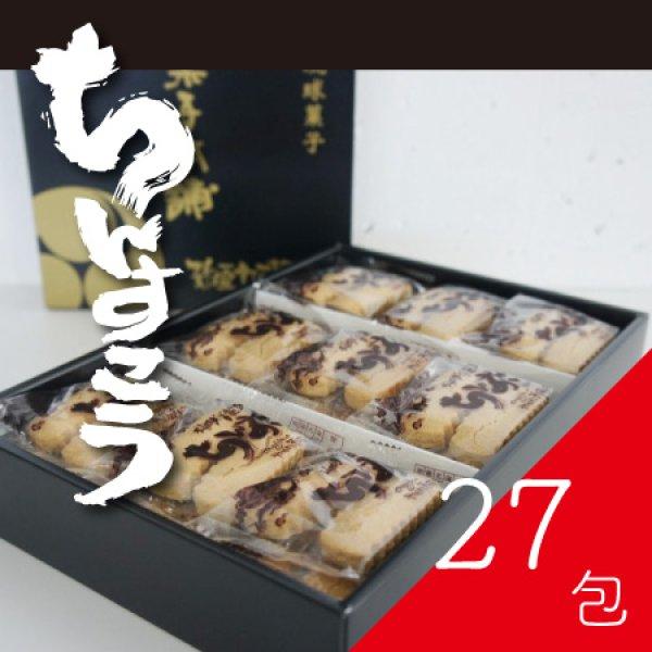 画像1: ちんすこう(黒包装・27包) (1)
