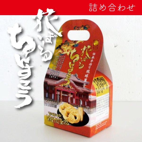 画像1: ちんすこう・花ぼうるセット(5包・3包) (1)