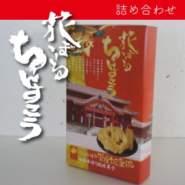 画像1: ちんすこう・花ぼうるセット(10包・5包) (1)