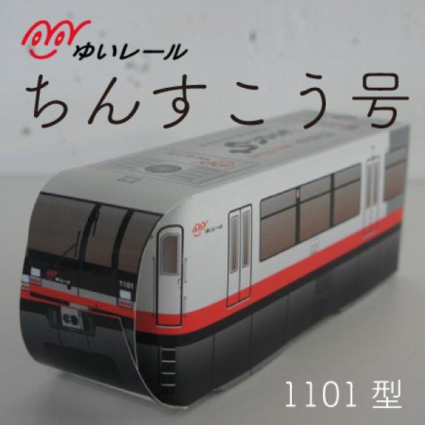 画像1: ゆいレールちんすこう号 1101型 (1)
